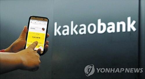 인터넷은행의 성장을 가로막았던 은산분리 규제가 풀렸다. 서울 용산구 카카오뱅크 서울오피스에서 실행한 카카오뱅크 앱 [사진= 연합뉴스]