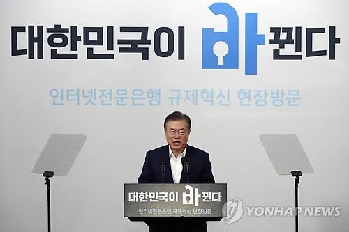 문재인 대통령은 지난해 8월 서울시청에서 열린 인터넷은행 규제혁신 현장을 방문해 연설하고 있다. [사진= 연합뉴스]