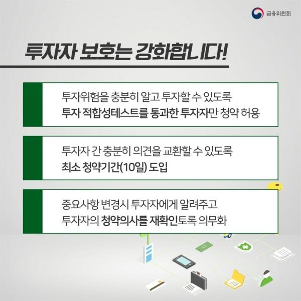 올해부터 강화된 크라우드펀딩 투자자보호 조치 주요 내용. [출처= 금융위원회]