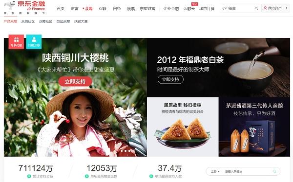 중국 크라우드펀딩 업계 1위 'JD크라우드펀딩'의 홈페이지. 현재까지의 펀딩 결성금액 등의 현황이 게시되어 있다. [출처= 징동(JD)금융 홈페이지]