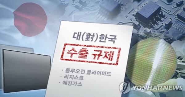 일본 정부가 1일 기습적으로 반도체와 디스플레이 핵심 소재에 대한 수출 규제 조치를 내렸다. 이에 한국 정부는 신속히 세계무역기구(WTO) 제소를 검토하는 등 한일 양국간 대치가 최악의 국면으로 치닫고 있다. [그래픽= 연합뉴스]